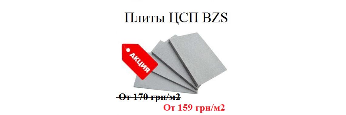 csp-tsementno-struzhechnaja-plita-akcia
